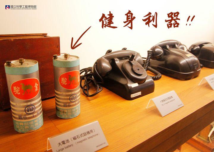 【電信@臺灣】展示廳蝦密!一顆家用電話電池一公斤?