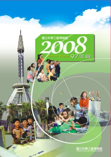 2008 National Museum of Science & Technology Annual Report