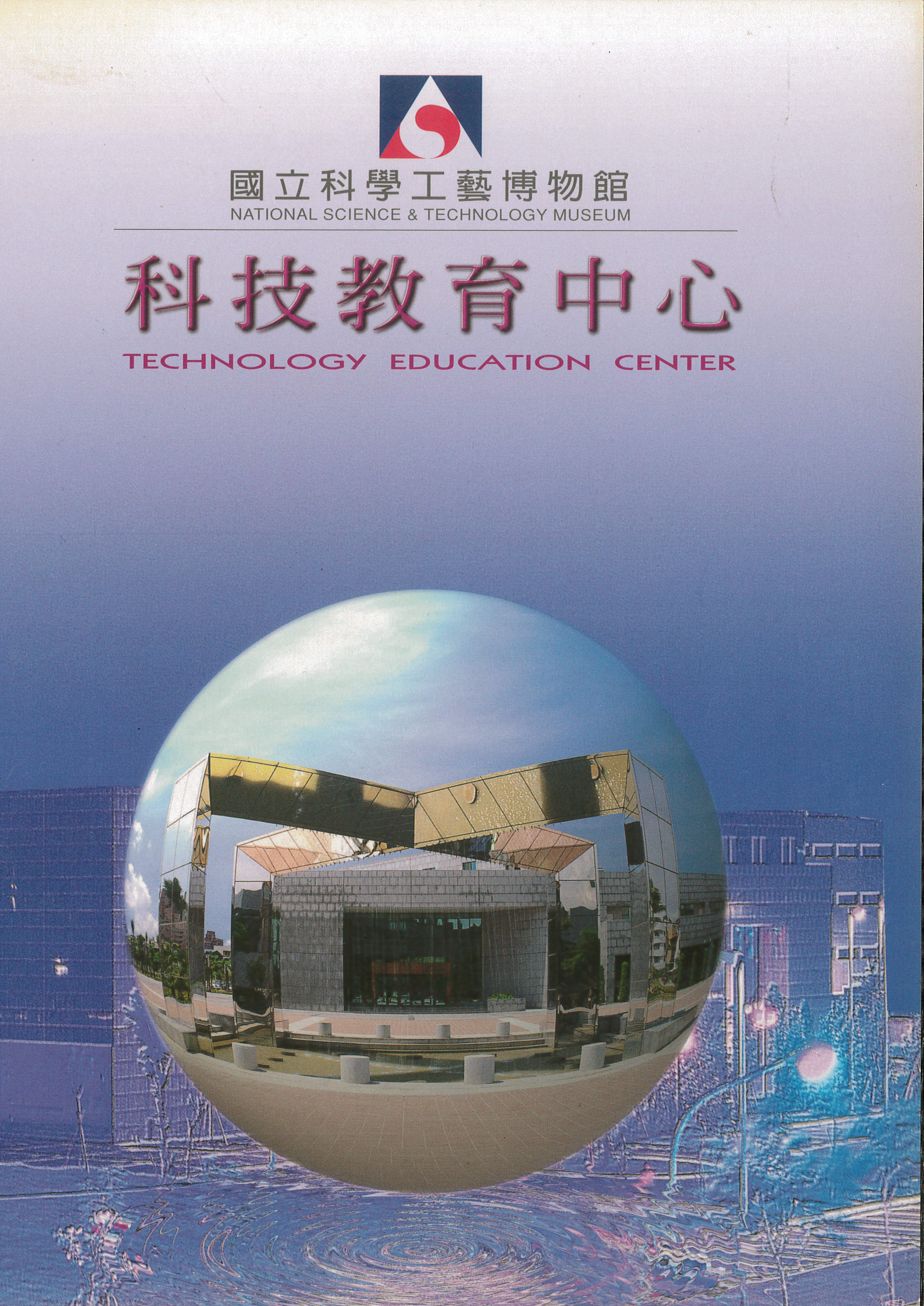Profile of the Technology Education Center, National Science and Technology Museum