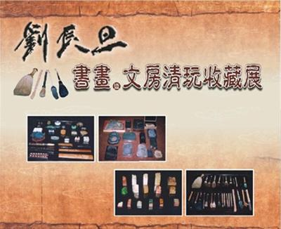 Calligraphy of Liu Cheng-Dan and Collection of Qing Dynasty Stationeries