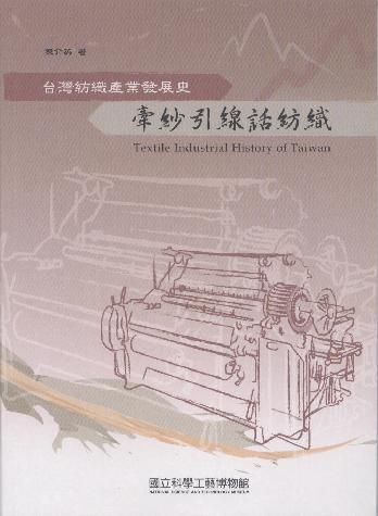 Textile industrial history of Taiwan