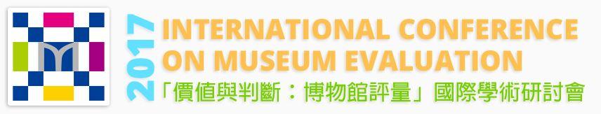 2017「博物館評量」國際學術研討會開始報名囉