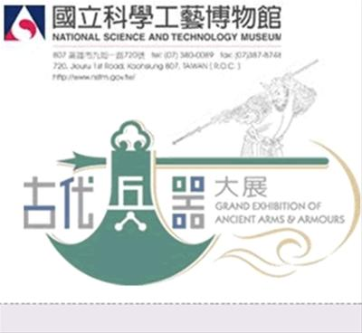 Grand Exhibition of Ancient Arms & Armors