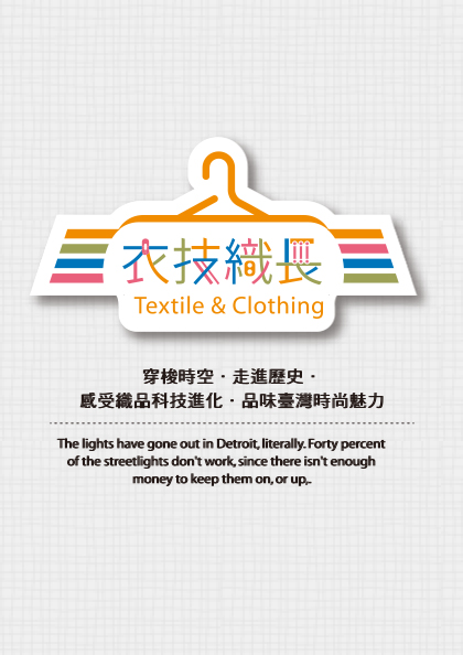 ​Textiles and Clothing