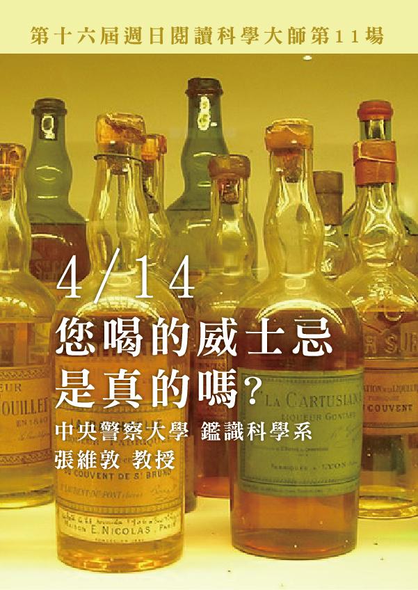 第16屆週日閱讀科學大師講座/您喝的威士忌是真的嗎?