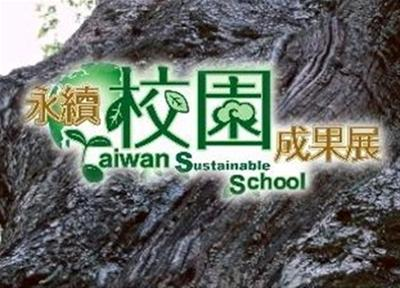 Taiwan Sustainable Campus