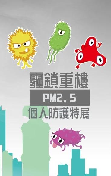霾鎖重樓-PM2.5個人防護特展