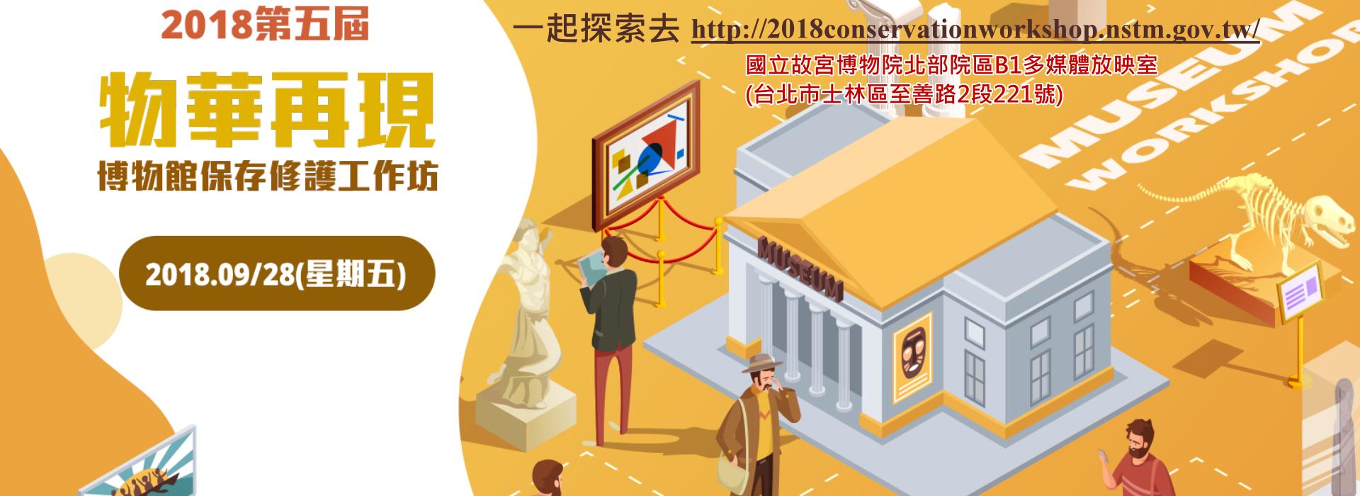 2018第五屆物華再現博物館保存修護工作坊(另開新視窗)