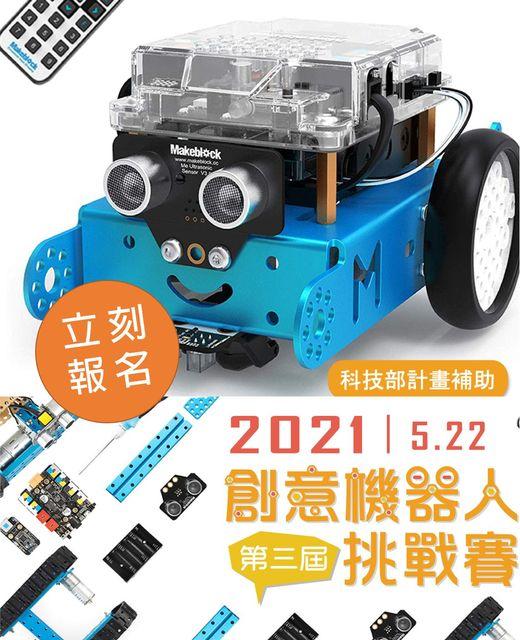 2021創意機器人挑戰賽,報名開始囉~