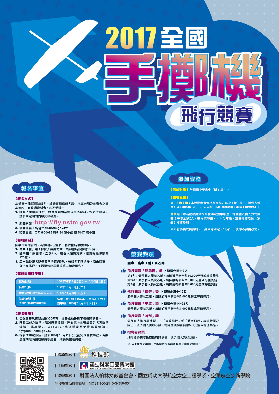 【競賽】2017年全國手擲機飛行競賽,9月22日開放報名。
