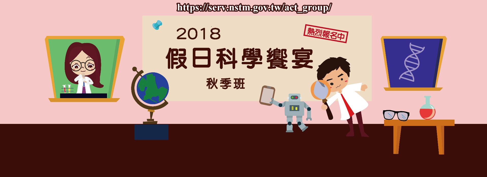 2018假日科學饗宴秋季班(另開新視窗)