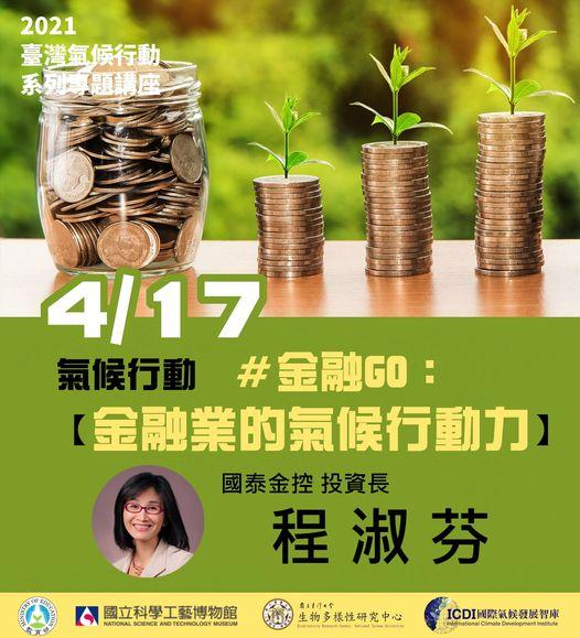 臺灣氣候行動系列專題演講~【金融GO:金融業的氣候行動力】