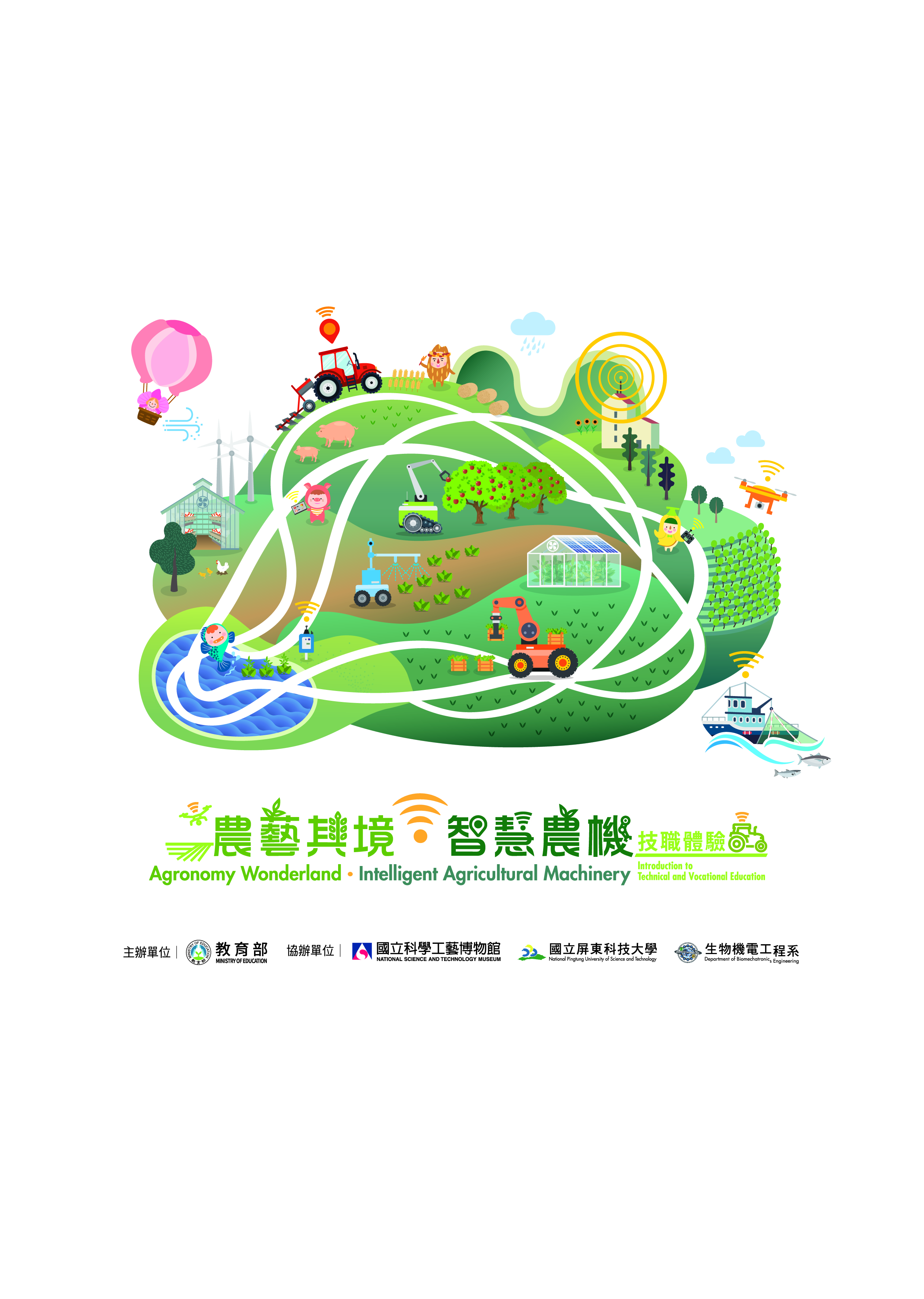 Agronomy Wonderland .Intelligent Agricultural Machinery(農藝其境)