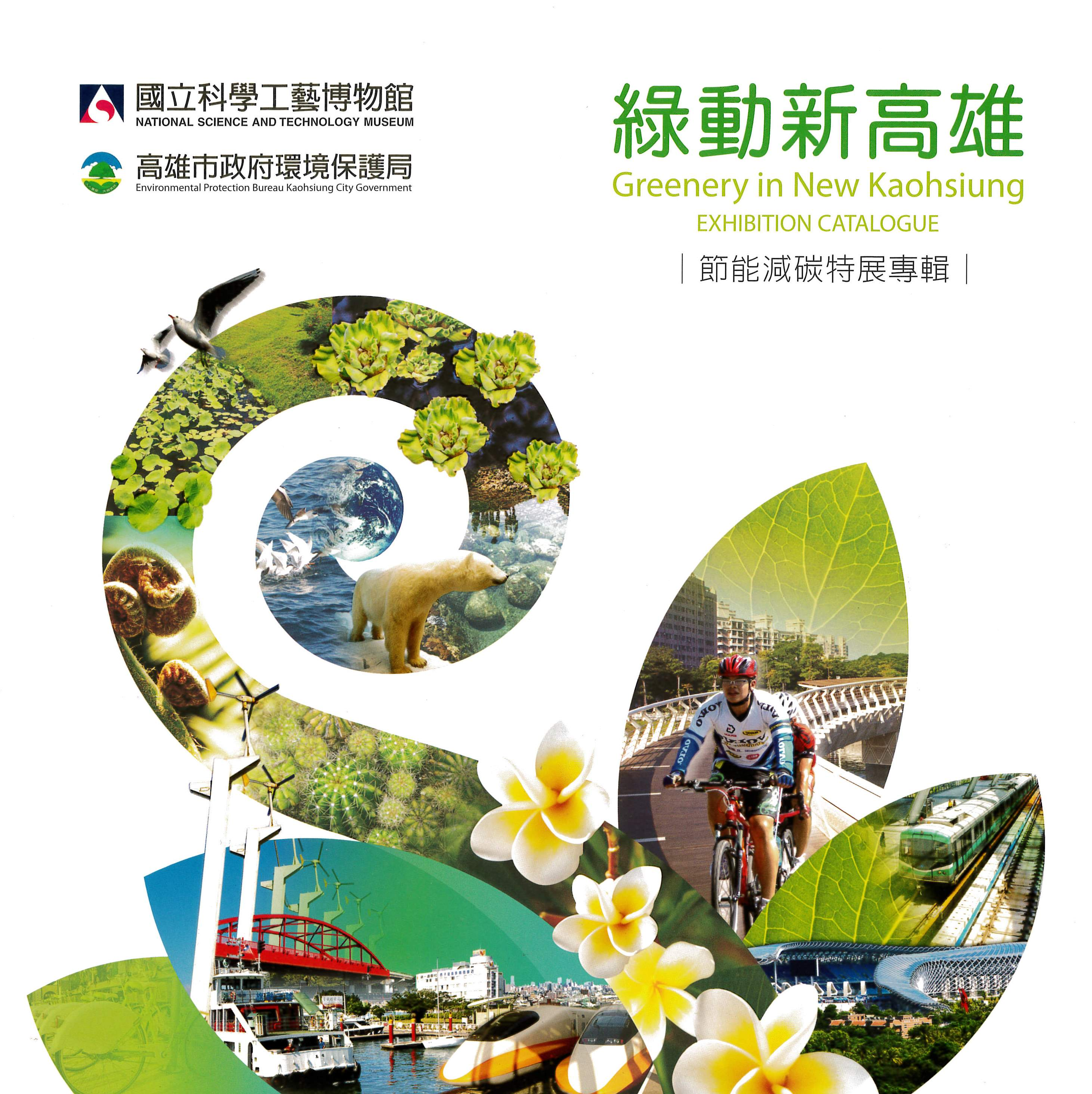 Greenery in New Kaohsiung-EXHIBITION CATALOGUE