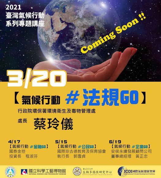 臺灣氣候行動系列專題演講(環境衛生及毒物管理處處長蔡玲儀)