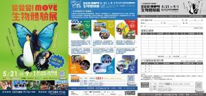 快訂購~由日本市佔率第一「動態圖鑑MOVE」規劃的「變變變!MOVE生物體驗展」