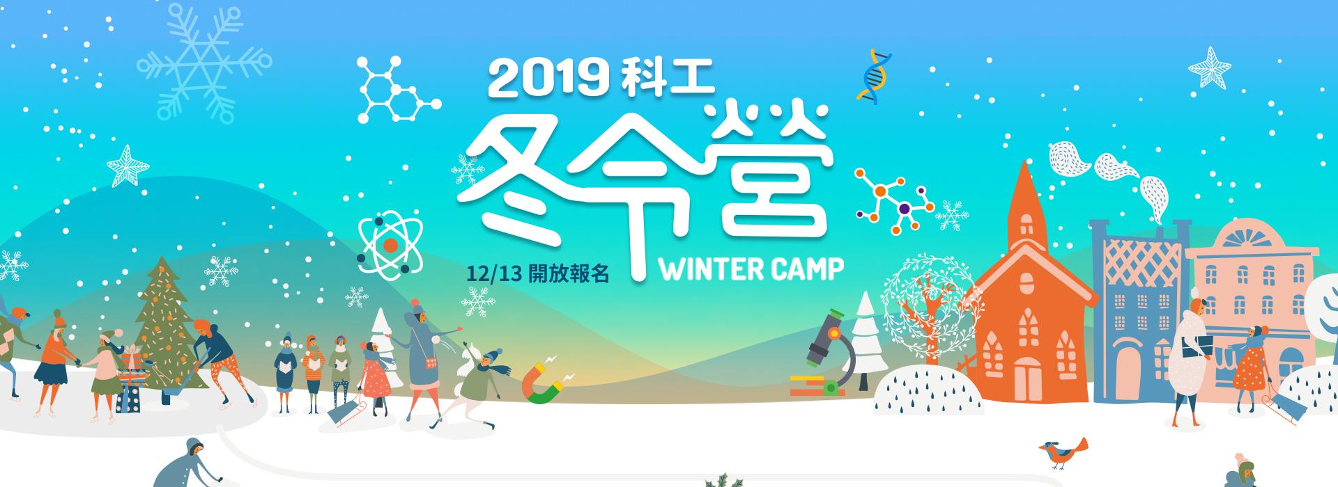 2019科工冬令營12月13日開始報名(另開新視窗)