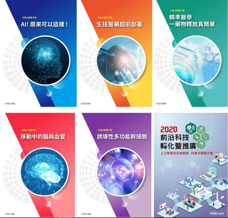 人工智慧及生技醫藥 - 科普電子書免費上架囉