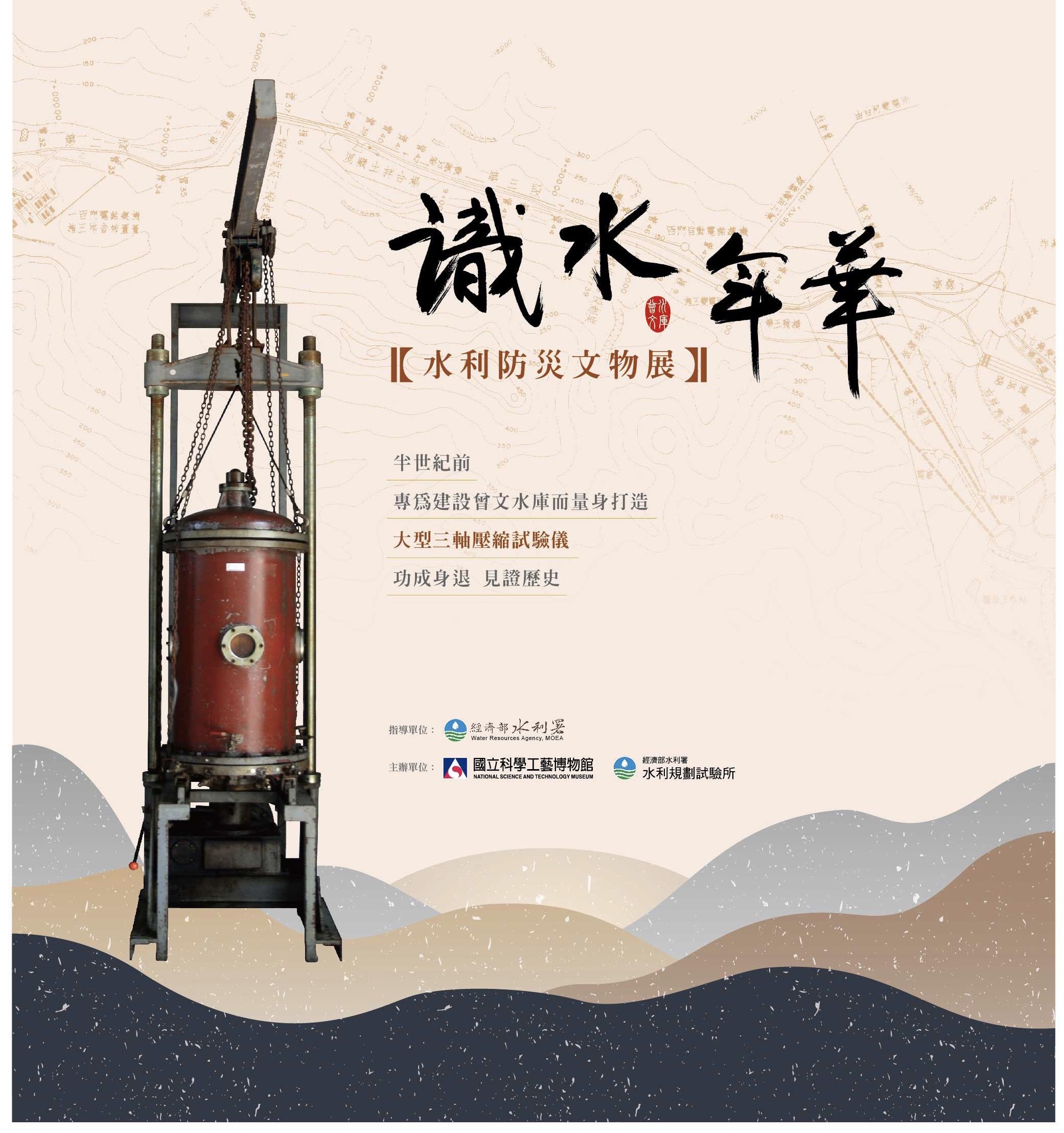「識水年華—水利防災文物展」邀您一同體會開源節流的重要性