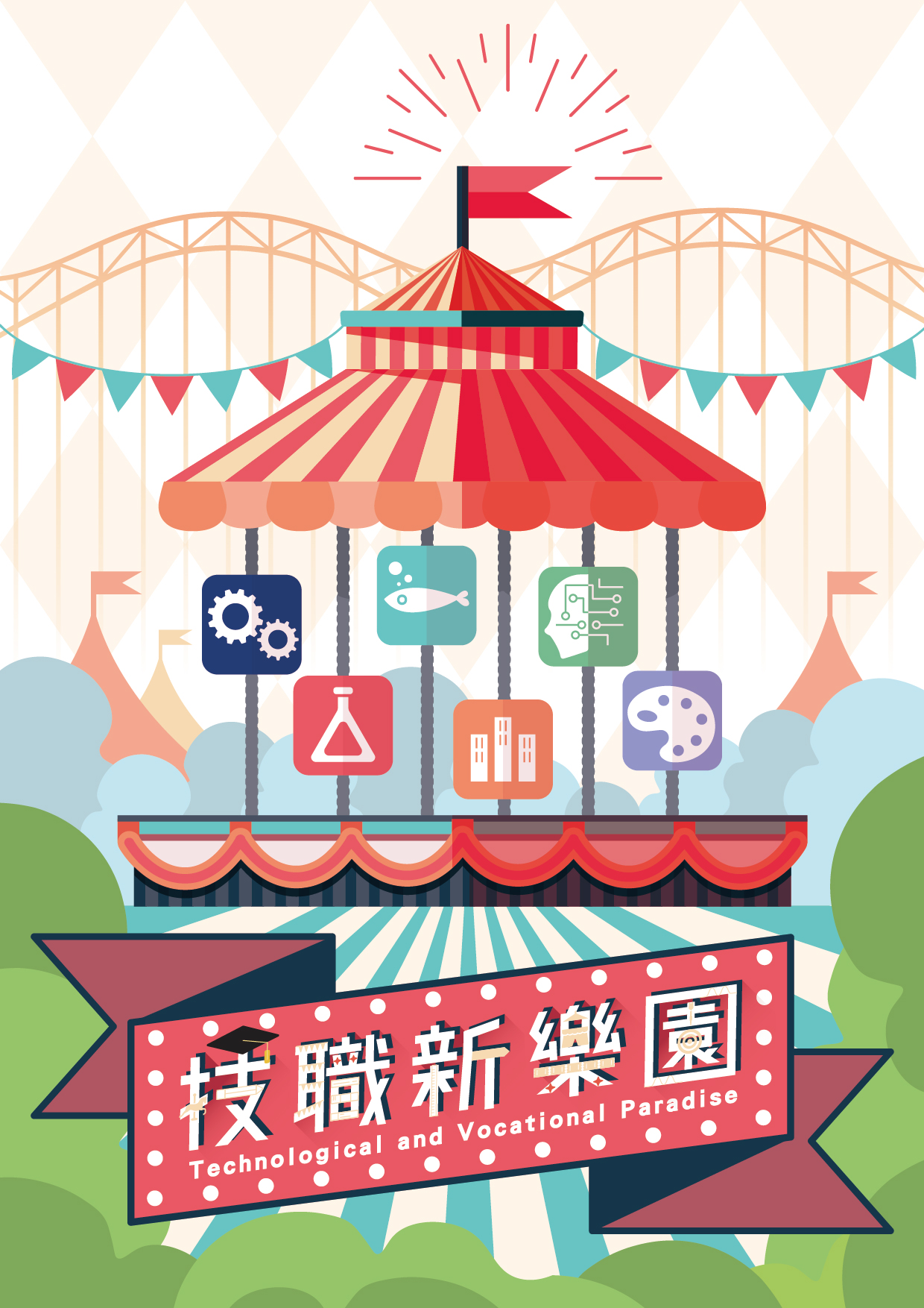 Now is the future, exploring the Technological and Vocational Paradise(技職新樂園)