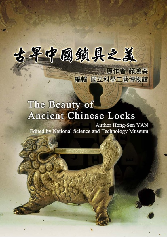 The Beauty of Ancient Chinese Locks