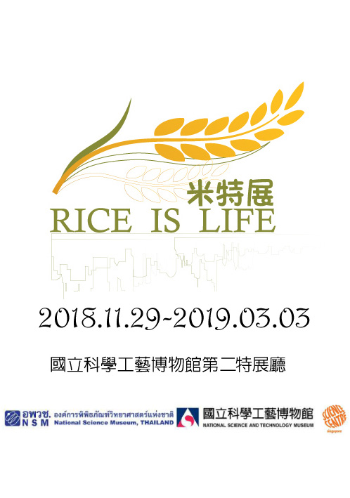 Rice is Life
