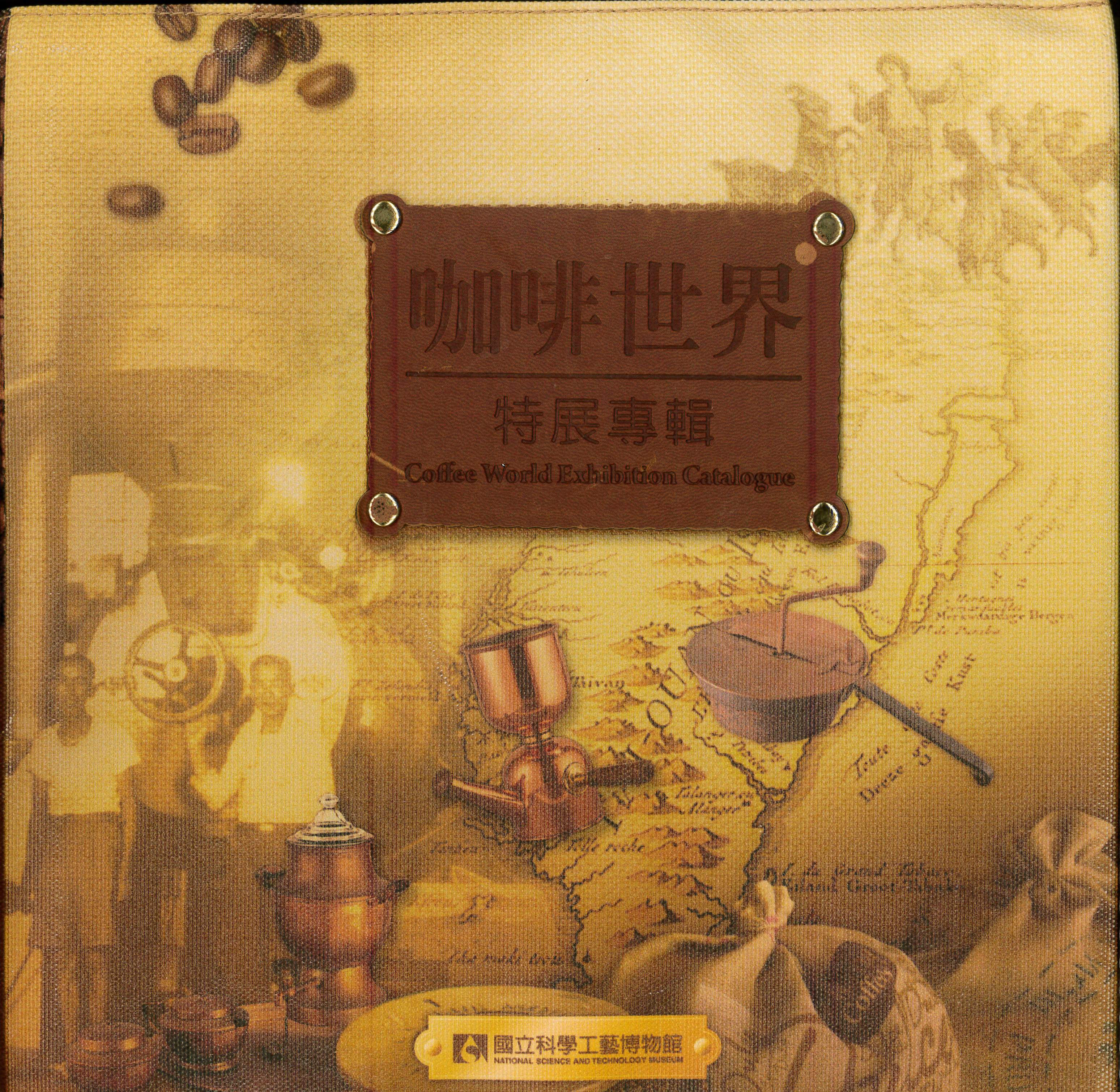 Coffee World Exhibition Catalogue
