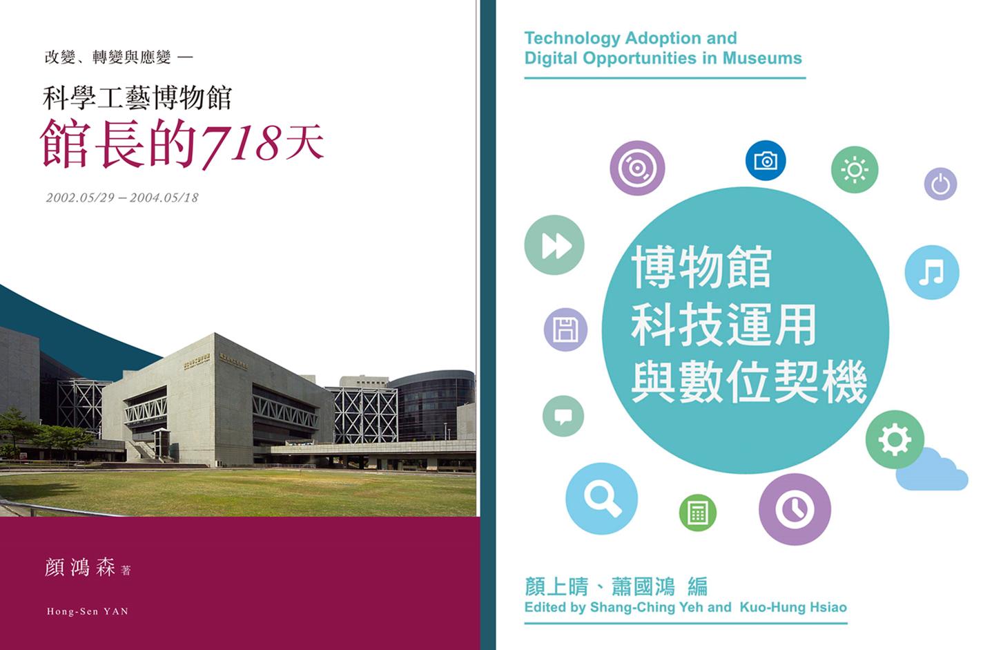新書發表 《改變、轉變與應變:科學工藝博物館館長的718天》