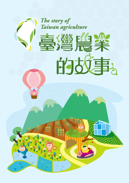 The Story of Taiwan Agriculture