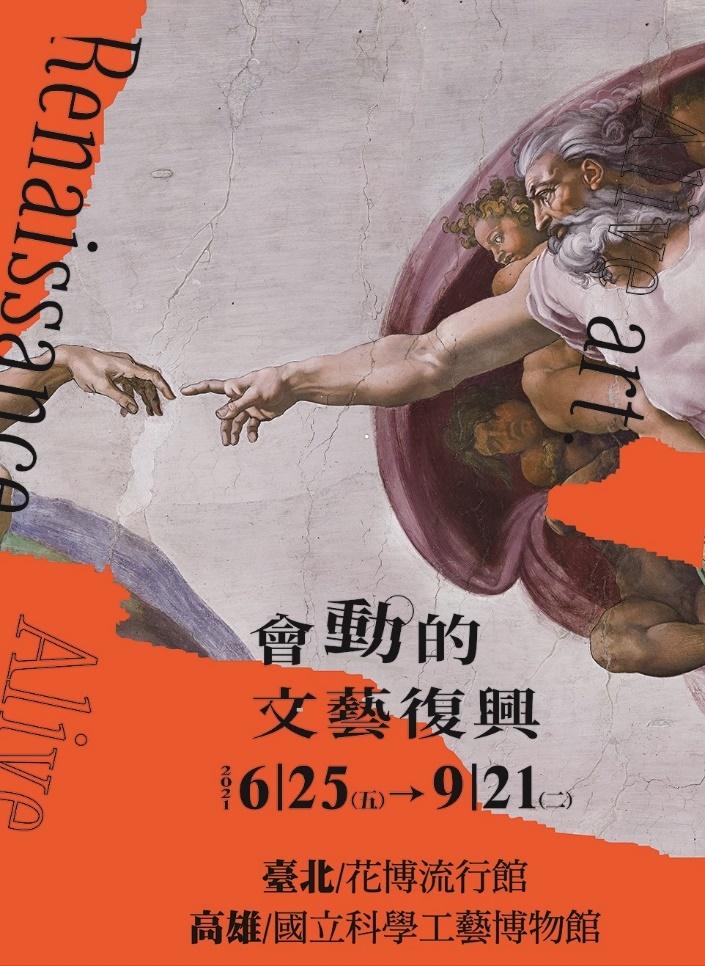 文藝復興名畫動起來 全球首展今夏必看