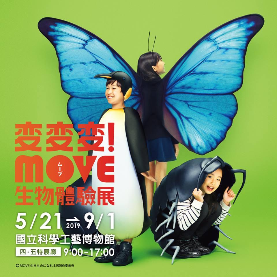 變變變!MOVE生物體驗展要來「本館」啦!!!!!