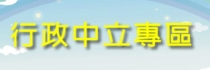 行政中立專區(另開新視窗)