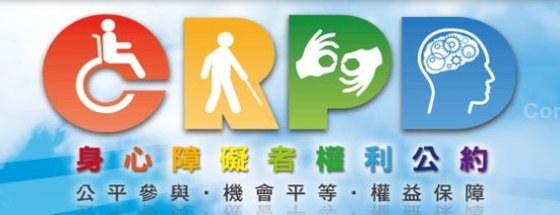 CRPD 身心障礙者權利公約(另開新視窗)