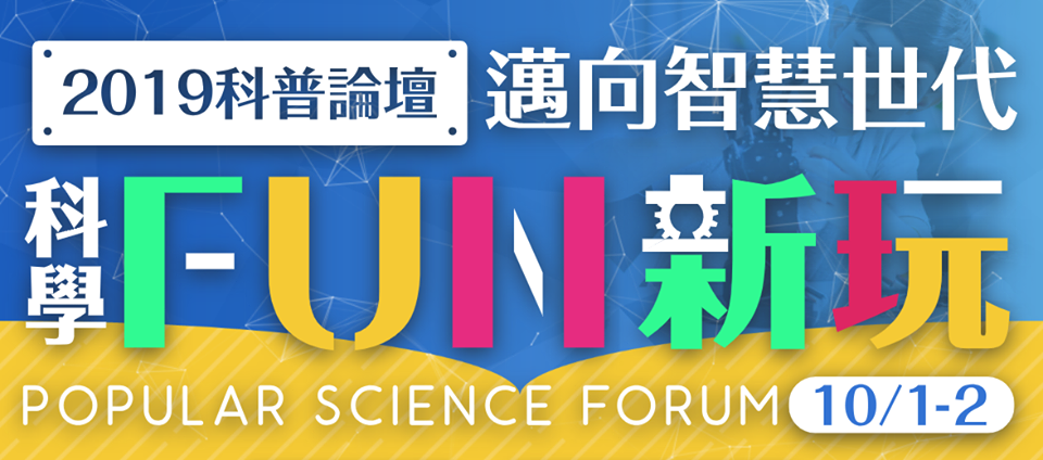 2019 科普論壇【邁向智慧世代 科學Fun心玩】   即日起至 4/1 開放徵稿