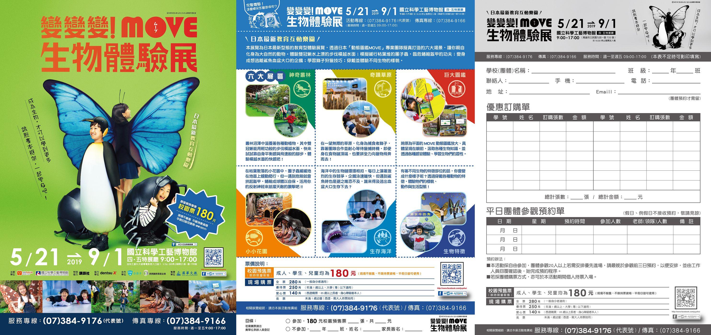日本海外唯一變身教育互動樂園~變變變!MOVE生物體驗展