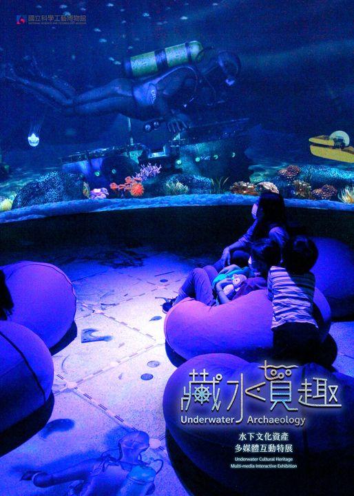 (免費參觀)「藏水覓趣-水下文化資產多媒體互動特展」