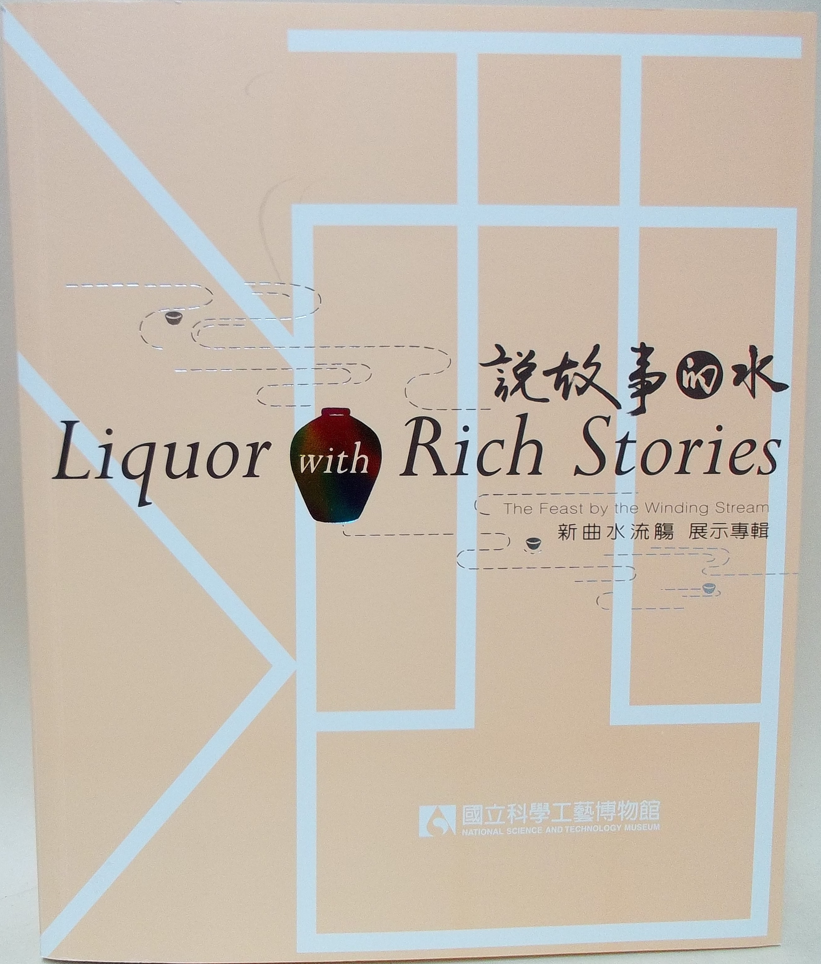 Liquor with Rich Stories-The Feast by the Winding Stream