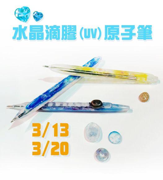 技職新樂園 #水晶滴膠原子筆(3/20)